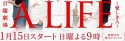 http://www.tbs.co.jp/ALIFE/