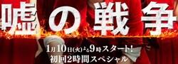 http://www.ktv.jp/uso/index.html