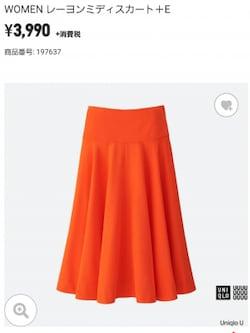 毎シーズン評判の高いスカート