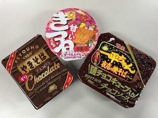 バレンタイン限定のスイーツカップ麺3品食べ比べ