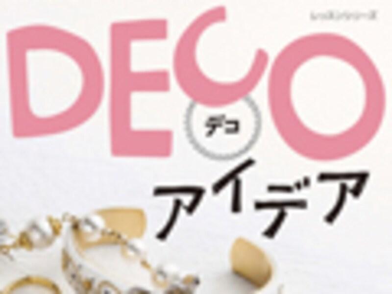 DECOアイデア―自由な発想をカタチにする