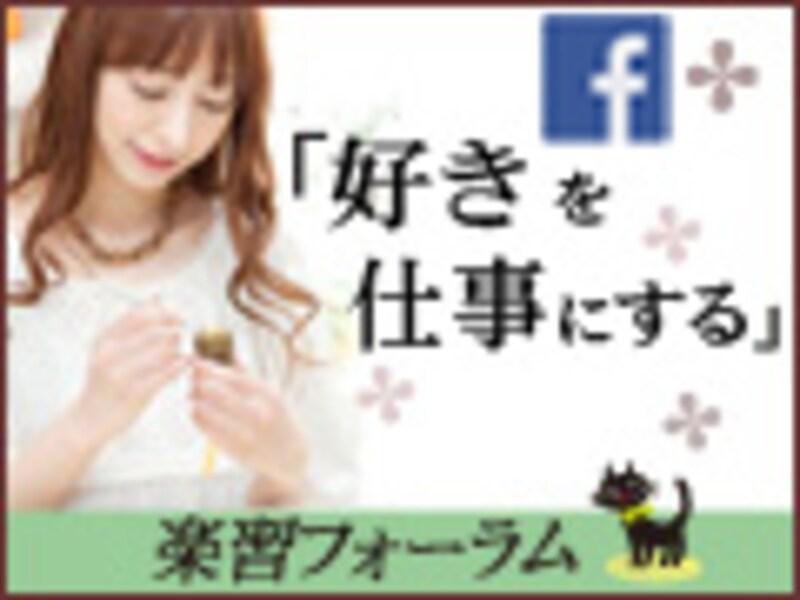 楽習フォーラム Facebookページ