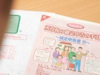 速報!平成19年以降の住宅ローン減税