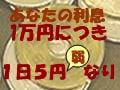 1万円で1日5円弱。楽ちん利息計算法