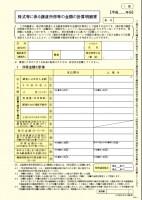 株式等に係る譲渡所得等の金額の計算明細書1面(国税庁HPより)