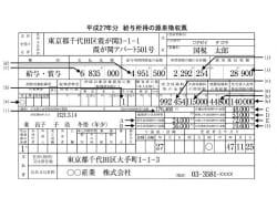 平成27年源泉徴収票の読み方 所得控除編