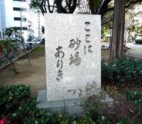 江戸三大そば「砂場」の発祥地を発見!