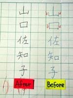 右が習う前に書いたもの。美文字のポイントを教わると、こんなに変わるんです!