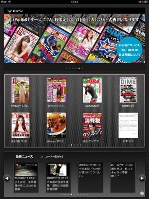 AREAなど、さまざまな雑誌が読める「ビューン」