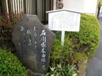 歩いていると、こうした由緒を記した掲示板をよく見かける。こちらは石川啄木が住んでいた下宿(現在は旅館)前に設置されていたもの
