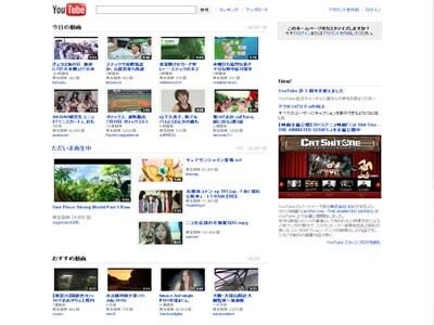世界で最も利用者の多い動画共有サービス「YouTube」
