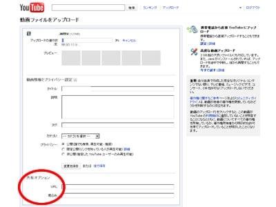 ここに表示されるURLがあなたのアップロードした動画のURLになります。
