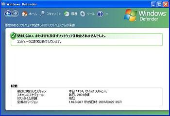 マイクロソフト提供のフリーソフト『Windows Defender』