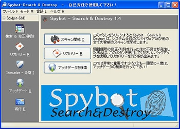 スパイウェア対策の定番『Spybot Search & Destroy』