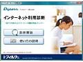 無料ツールでインターネット利用診断