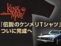 伝説のケンメリTシャツ30年越しの完全復刻