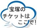 チケット購入方法 4【観劇プランその他】