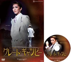 鮎ゆうきコンビで初演され、再演希望の声も高かった名作を、瀬奈じゅん・城咲あいで再演。