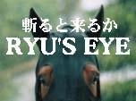 RYU'S EYE 夏二千の栄誉をかけ~新潟記念