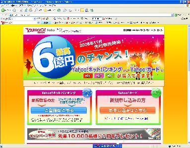 Yahoo! JAPANサイトでBIGが買える!