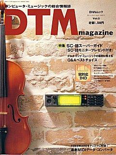国内DTM関連雑誌の足跡 Part2 DT...