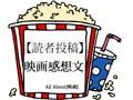 【読者投稿】映画感想文