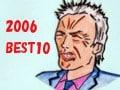2006 ホントに凄い名画Vol.1:BEST10