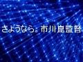 追悼 市川崑監督作五傑!