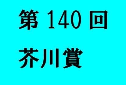 第140回芥川賞受賞『ポトスライムの舟』