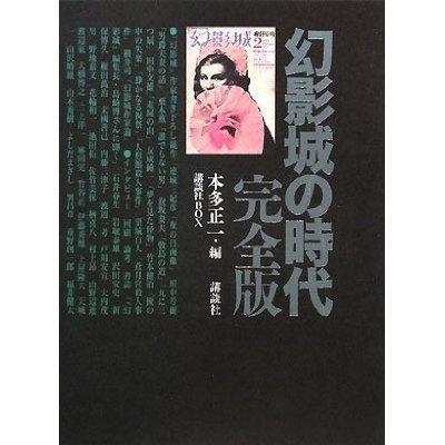 伝説の雑誌『幻影城』の大復活