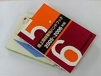 陸連ルールブック