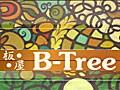 【スノーボードショップ】B-Tree
