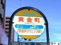 黄金町から長者町、伊勢佐木町の横浜散歩