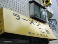 「ラーメン二郎」を求めて江戸川区を歩く