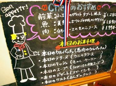オーヴィユパリ(新宿三丁目)