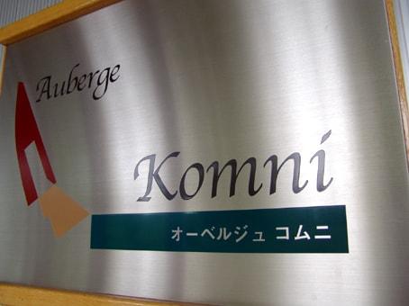 オーヴェルジュ コムニ(北海道)