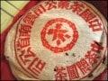 中国茶の産地-4つの茶区