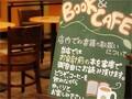 有楽町イトシア、本とコーヒーの愉しみ