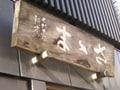 節分には和菓子を「文銭堂本舗」「さゝま」
