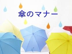 雨の日のたしなみ「傘のマナー」できていますか?