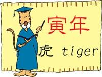 2010年の干支~寅・虎・トラの豆知識