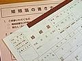 婚姻届け/日本で結婚する場合