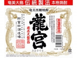 「奄美黒糖焼酎」ベスト5!