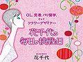 vol.3 花千代さんのポジティブビューティー