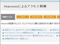 サーバのサポートページを見れば、「.htaccess」ファイルの使用可否が分かる。※さくらインターネットの例