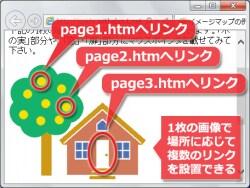 [イメージマップの作り方] 1画像内に複数リンクを設定
