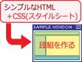 CSS段組1:スタイルシートで段組を作る方法