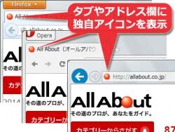 アドレス欄やタブに独自アイコン「ファビコン」を表示