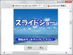 JavaScriptで画像のスライドショーを作成する方法