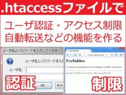 .htaccessファイルの書き方と設置方法